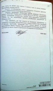 Прокопенко лист Держкомзему громадське обговорення не існує том 1 ст. 218