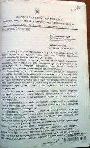 Прокопенко лист Держкомзему громадське обговорення не існує том 1 ст 217