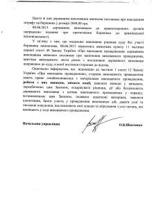 Прокопенко Мінюст про виконання виконавчого листа справа 369 8025 13а 2