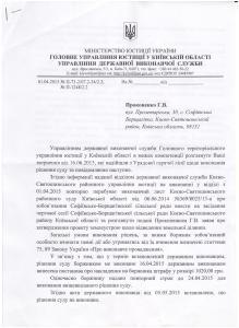 Прокопенко Мінюст про виконання виконавчого листа справа 369 8025 13а 1