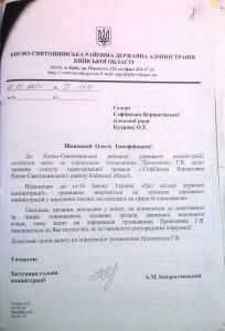Прокопенко РДА Статут територіальної громади