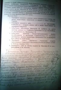 Прокопенко скарга Стефановський , Мартинов 3