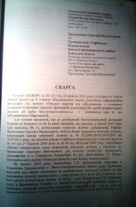 Прокопенко скарга Стефановський , Мартинов 1
