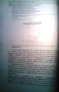 Прокопенко скарга Стефановський , Мартинов 2