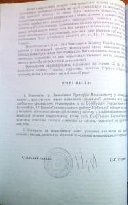 Прокопенко Софіївсько-Борщагівська сільська рада №56 від 10 липня 2015 року 2