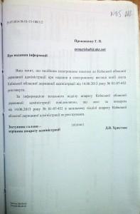 Прокопенко том 1 ст 221 Кода лист від 14.06.2013 року за № 01 07 452 не реєструвався