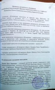 Протокол громадського обговорення 21.12.2012 року надав Кудрик 1