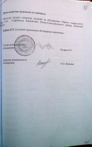 Протокол громадського обговорення 21.12.2012 року надав Кудрик