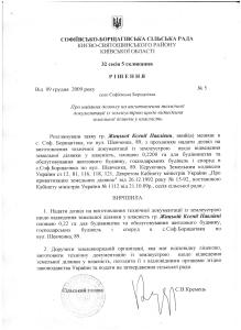 Рішення Софіївсько Борщагівської сільської ради №5 від 09.12.2009 року 0,22 га