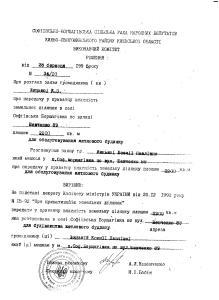 Рішення Софіївсько Борщагівської сільської ради №34 10 від 28.03.1995 року на 0,22 га