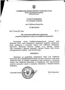 Рішення №21 від 14.01.2011 року Софіївсько-Борщагівська сілька рада ПІДРОБКА