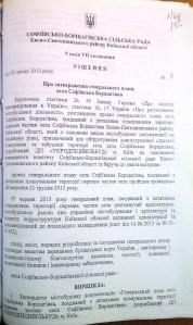 Софіївська Борщагівка рішення №7 від 05.07.2013 року генплан 1