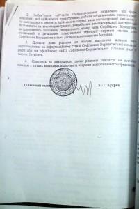 Софіївська Борщагівка рішення №7 від 05.07.2013 року генплан 2