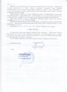 Ухвала КААС від 07.06.2016 Шостак Мамчур Желтобрюх відмова у відводі 2