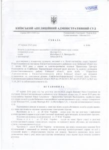 Ухвала КААС від 07.06.2016 Шостак Мамчур Желтобрюх відмова у відводі 1