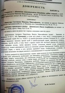 Ситенков Максим довіреність Перегінець по рейдерському захвату 05.07.2011 року