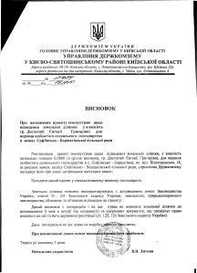 Достатня Євгенія Григорівна декілька раз в порушення Земельного Кодексу України використовує право на отримання земельної ділянкизаява
