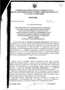 Конихов 41 сес 5 скл 20.10.2010 р 8,19 га