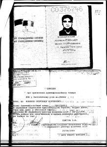 конихов паспорт 1