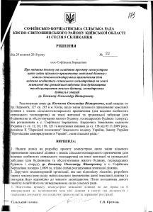 Конихов рішення 1