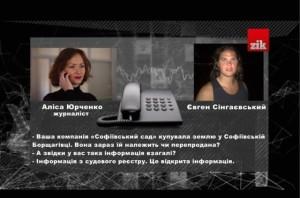 Конихов Скуратівський Ляшко Порошенко 4