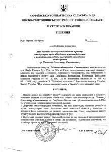 Конихов Софіївська Борщагівка 61,85 га рішення допити 4 го СМВ УДСБЕЗ ГУ МВС 1