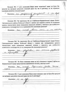 Конихов Софіївська Борщагівка 61,85 га рішення допити 4 го СМВ УДСБЕЗ ГУ МВС 3