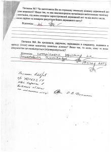 Конихов Софіївська Борщагівка 61,85 га рішення допити 4 го СМВ УДСБЕЗ ГУ МВС 22