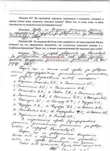 Конихов Софіївська Борщагівка 61,85 га рішення допити 4 го СМВ УДСБЕЗ ГУ МВС 30