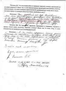 Конихов Софіївська Борщагівка 61,85 га рішення допити 4 го СМВ УДСБЕЗ ГУ МВС 4