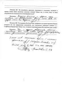Конихов Софіївська Борщагівка 61,85 га рішення допити 4 го СМВ УДСБЕЗ ГУ МВС 34