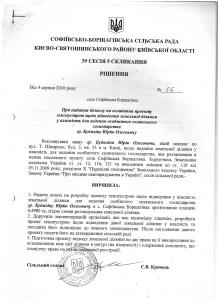 Конихов Софіївська Борщагівка 61,85 га рішення допити 4 го СМВ УДСБЕЗ ГУ МВС 35