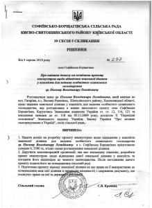 Конихов Софіївська Борщагівка 61,85 га рішення допити 4 го СМВ УДСБЕЗ ГУ МВС 37