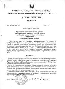 Конихов Софіївська Борщагівка 61,85 га рішення допити 4 го СМВ УДСБЕЗ ГУ МВС 5