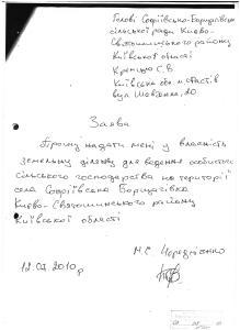 Конихов Софіївська Борщагівка 61,85 га рішення допити 4 го СМВ УДСБЕЗ ГУ МВС 42