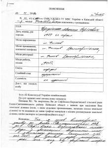 Конихов Софіївська Борщагівка 61,85 га рішення допити 4 го СМВ УДСБЕЗ ГУ МВС 43
