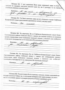 Конихов Софіївська Борщагівка 61,85 га рішення допити 4 го СМВ УДСБЕЗ ГУ МВС 44