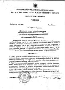 Конихов Софіївська Борщагівка 61,85 га рішення допити 4 го СМВ УДСБЕЗ ГУ МВС 45