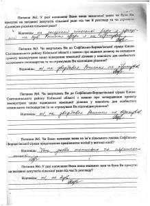 Конихов Софіївська Борщагівка 61,85 га рішення допити 4 го СМВ УДСБЕЗ ГУ МВС 47