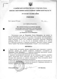 Конихов Софіївська Борщагівка 61,85 га рішення допити 4 го СМВ УДСБЕЗ ГУ МВС 49