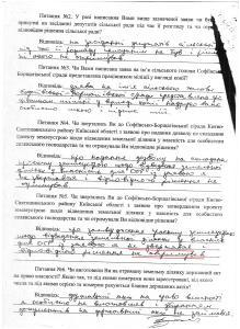 Конихов Софіївська Борщагівка 61,85 га рішення допити 4 го СМВ УДСБЕЗ ГУ МВС 52