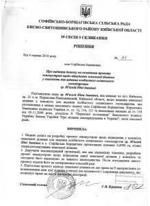 Конихов Софіївська Борщагівка 61,85 га рішення допити 4 го СМВ УДСБЕЗ ГУ МВС 60