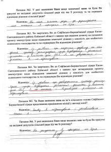 Конихов Софіївська Борщагівка 61,85 га рішення допити 4 го СМВ УДСБЕЗ ГУ МВС 62