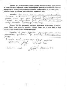 Конихов Софіївська Борщагівка 61,85 га рішення допити 4 го СМВ УДСБЕЗ ГУ МВС 63