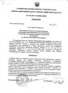 Конихов Софіївська Борщагівка 61,85 га рішення допити 4 го СМВ УДСБЕЗ ГУ МВС 68