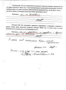 Конихов Софіївська Борщагівка 61,85 га рішення допити 4 го СМВ УДСБЕЗ ГУ МВС 71