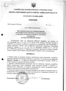 Конихов Софіївська Борщагівка 61,85 га рішення допити 4 го СМВ УДСБЕЗ ГУ МВС 79