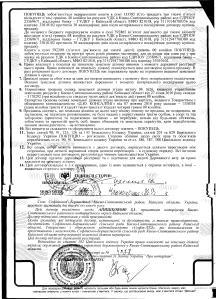 Кудрик Кремець продають землю нижче нормативно грошової оцінки Софія ЛТД 2