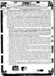 Кудрик Кремець продають землю нижче нормативно грошової оцінки Софія ЛТД 1