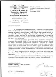 МВС лист 10.12.2010 року про 39 сесію